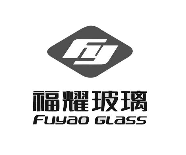 福耀集团(上海)汽车玻璃有限公司